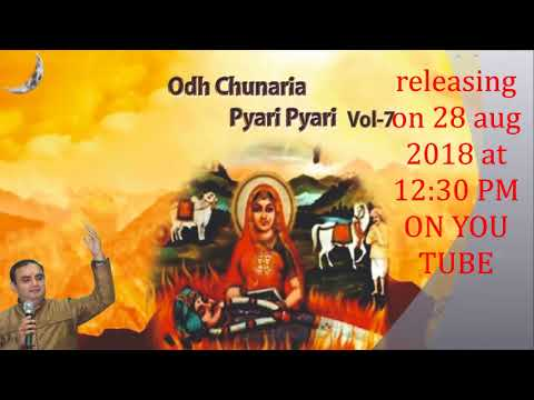odh chunariya pyari pyari part  7 releasing on 28 aug 2018 promo