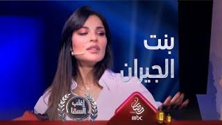 رزان ونادين نسيب تغنيان أغنية بنت الجيران على الطريقة اللبنانية
