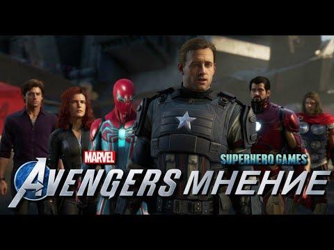 Почему Marvel's Avengers будет плохой игрой?