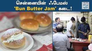 parry-s-corner-famous-bun-butter-jam-shop-g-gopaul-dairy-hindu-tamil-thisai