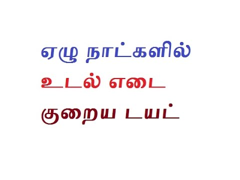 day weight loss diet plan chart in tamil also youtube rh