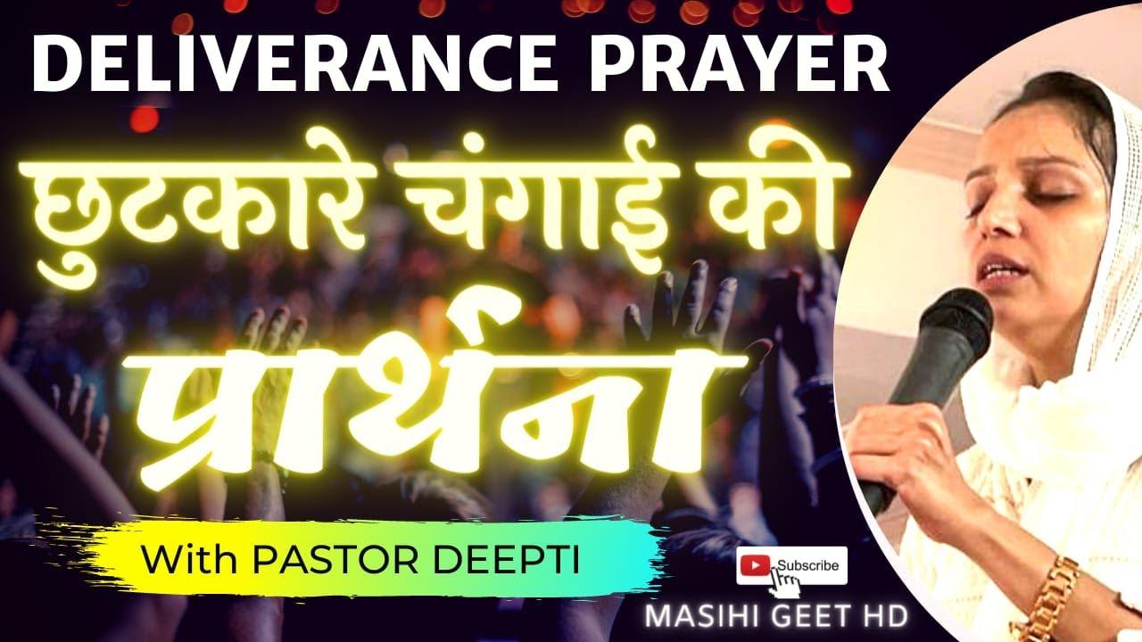 छुटकारे चंगाई की प्रार्थना | Deliverance Prayer | Powerful Mass Prayer | By Pastor Deepti