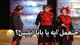 لما ابليس عاوز يوسوس للناس بس هم جاهزين 😂 تياترو مصر شوف دراما