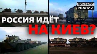 Войска на границе: как и когда Россия может атаковать Украину? | Донбасс Реалии