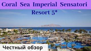 Честные обзоры отелей ЕГИПТА Coral Sea Imperial Sensatori Resort 5