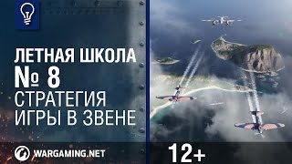 Стратегия игры в звене. Летная Школа №8. World of Warplanes