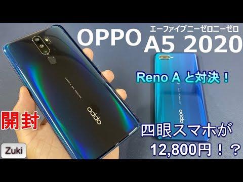 【開封】OPPO A5 2020 ~どっちのOPPOが魅力的?「Reno A」と対決!~クワッドカメラ搭載スマホの端末価格が12,800円!?