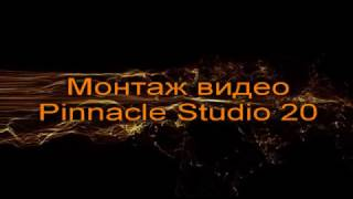 Монтаж видео в pinnacle studio 20