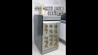 삼성 식기세척기 8인용 /프리스탠딩/ 내돈내산/ 설거지…