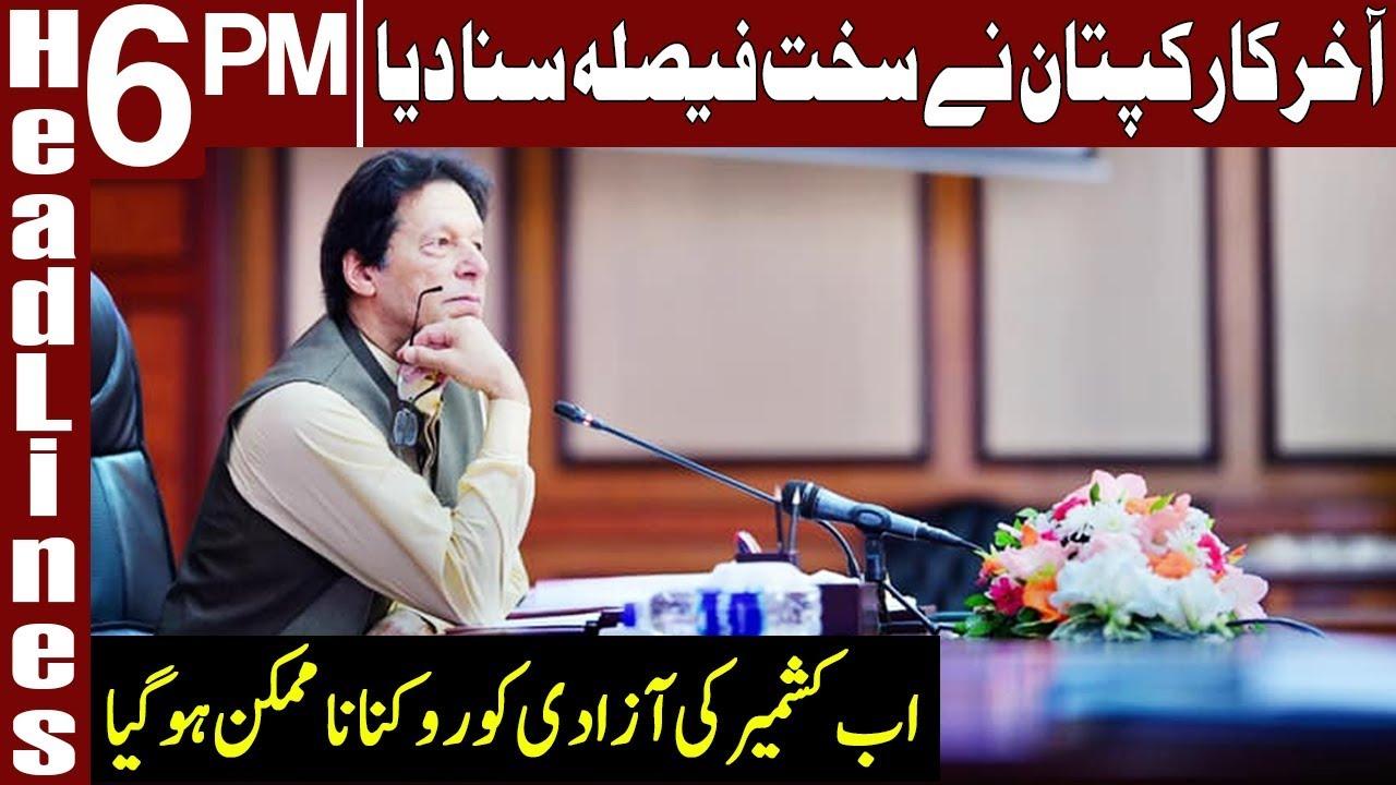 imran khans election campaign - 13 часов