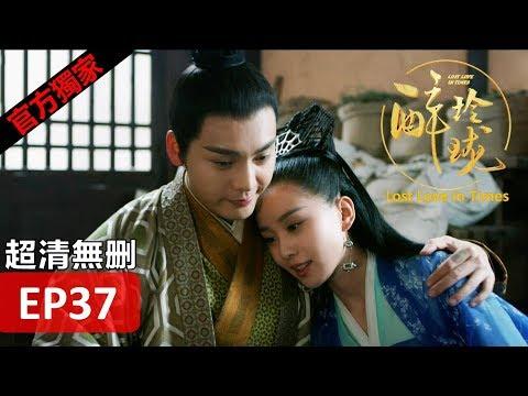 【醉玲瓏】 Lost Love in Times 37(超清無刪版)劉詩詩/陳偉霆/徐海喬/韓雪