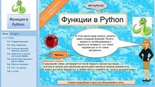 Python функции - последовательное обучение.