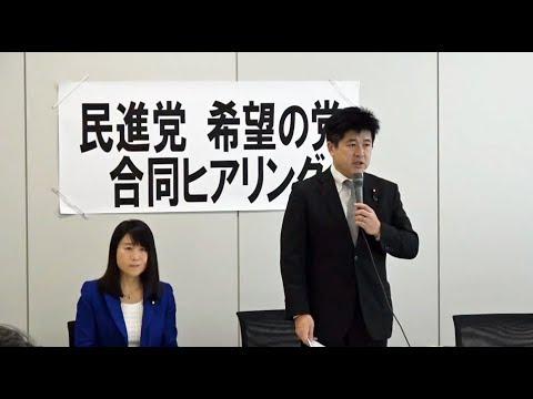 「森友学園」財務省決裁文書の書き換え報道受け、民進・希望合同ヒアリング
