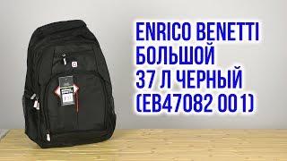 Розпакування Enrico Benetti Великий 37 л Чорний Eb47082 001