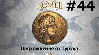 Total War Rome II - Император Август - Египет #44
