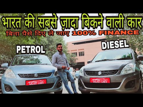SWIFT DZIRE DIESEL AND PETROL AVAILABLE GALAXY CARS DELHI