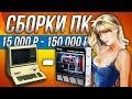 Сборки ПК за 15 - 150 тысяч рублей. Какой компьютер купить?