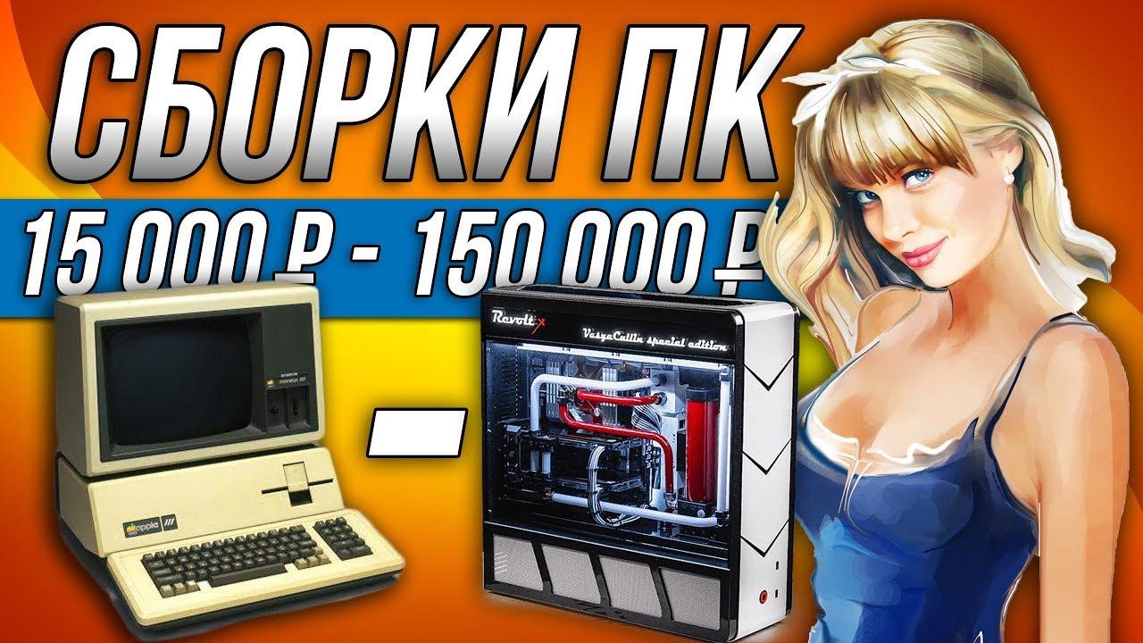 VLOG : Купил новый компьютер или