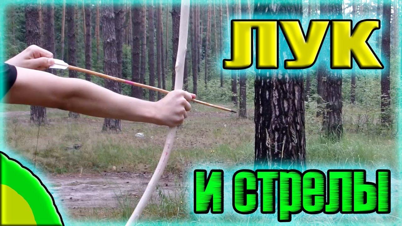 Как сделать из дерева лук и стрелы 322