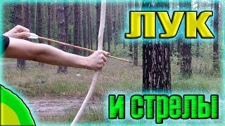 КАК СДЕЛАТЬ ЛУК И СТРЕЛЫ СВОИМИ РУКАМИ?)))