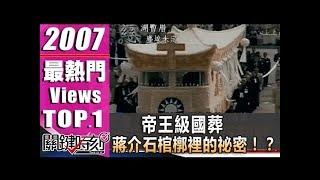 帝王級國葬 蔣介石棺槨裡的祕密!?2007年 第0187集 2200 關鍵時刻