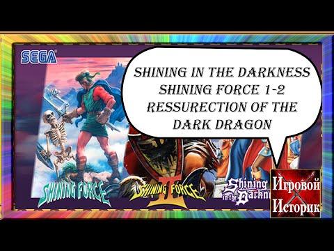 Shining Force - обзор серии на 16 бит(Sega Memories - лучшие JRPG) Shining Force Review! (Genesis)