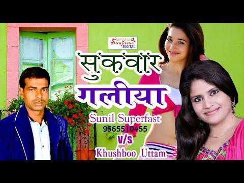 2017 के सुपरहिट DJ गाना - Khushboo Uttam -स्कूले ड्रेस में आएब -Sunil Superfast- Audio Box