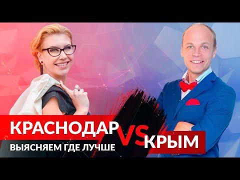 Краснодар Vs. Крым / Выясняем где лучше