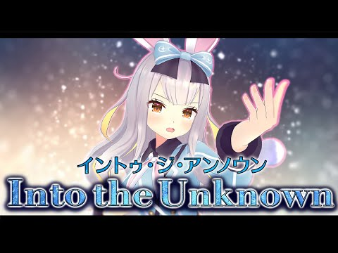 "Into the Unknown(From""Frozen2"") イントゥ・ジ・アンノウン~心のままに 歌ってみた Cover by 餅月ひまり"