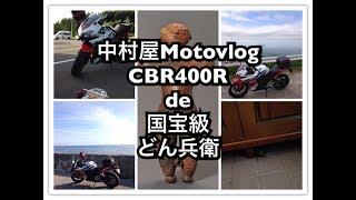 中村屋Motovlog#14 CBR400Rで行く国宝級どん兵衛ツーリング thumbnail