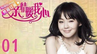 亲情暖我心 01(张佳宁、高曙光、杜源等主演)