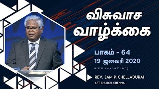 AFT Church I விசுவாசத்தின் சாதனைகள் #6: பட்டயக்கருக்குக்குத் தப்பினார்கள் I Rev. Sam P. Chelladurai