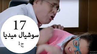 مسلسل يوميات زوجة مفروسة أوي الحلقة  17  Yawmeyat Zawga Mafrosa Awy Episode HD