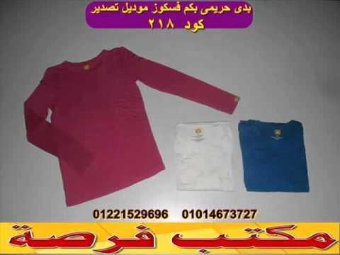 0cdbf6fe74156 مكتب ملابس جاهزة بواقى تصدير جملة خريفى شتوى صيفى ملابس مستوردة ...