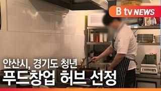[안산]안산시, 경기도 청년 푸드창업 허브 선정