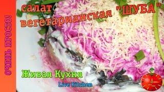 """Салат - Вегетарианская """"Шуба""""!"""