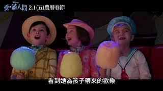 《愛‧滿人間》幕後花絮 到底誰是魔法保姆? 2019/2/1 農曆春節 想像無限