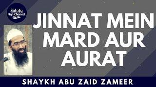 Kya Jinnat mein bhi Mard aur Aurat hote hai? | Abu Zaid Zameer