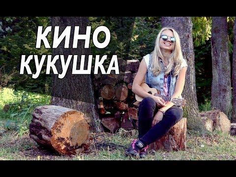 видео: Как играть гр.КИНО - КУКУШКА на укулеле