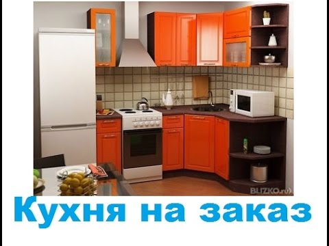 Купить угловые кухни в спб дешево, под заказ недорого. Описание: в данный кухонный гарнитур не входит модуль над вытяжкой и стол под духовой.