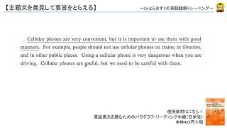 英文読解講座(入門編):主題文を発見して要旨をとらえる3【演習1】