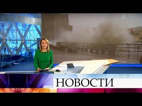 Выпуск новостей в 15:00 от 10.02.2020