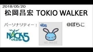 20180520 松岡昌宏 TOKIO WALKER.