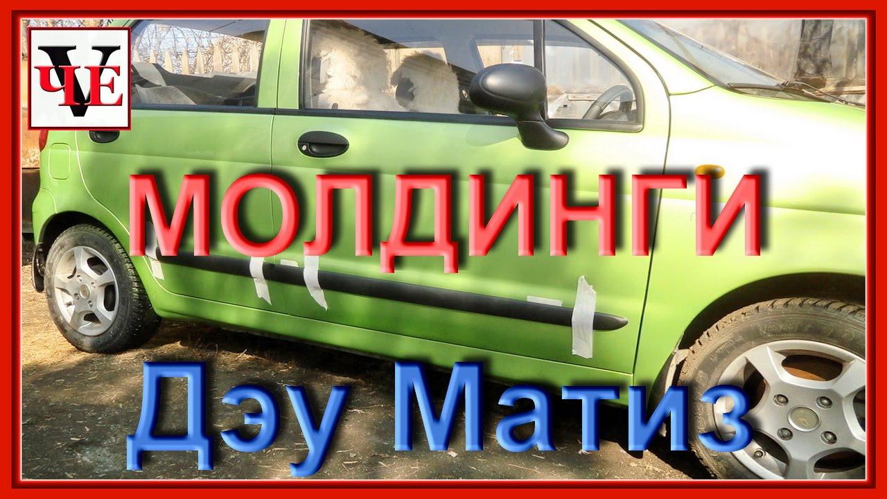 Накладки на пороги Daewoo Matiz (Standart) - YouTube