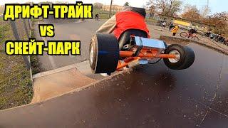 ДРИФТ ТРАЙК vs СКЕЙТ-ПАРК