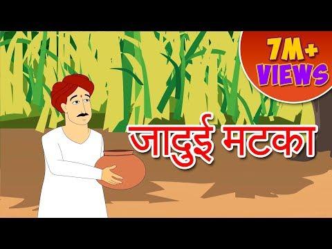 Magic Pot Story in Hindi - Panchtantra Ki Kahaniya | Moral Stories In Hindi | Dadimaa Ki Kahaniya