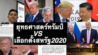 ยุทธศาสตร์ต่างประเทศสหรัฐกับการเลือกตั้งสหรัฐ2020 ปัจจัยบวกต่อ Depression โลกและไทย???