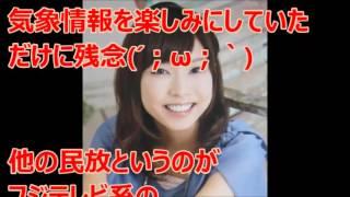 NHK寺川奈津美さん(33)【お天気キャスター】~ニュース7で終了決定(;_...