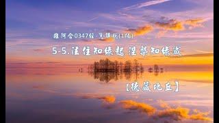 雜阿含0347經-慧解脫(1版)5-5.法住知緣起 涅槃知緣滅[德藏比丘]