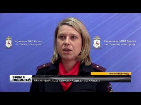 Массовый обман продавцов автомобилей в Нижнем Новгороде